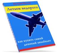 Книга Летаем недорого
